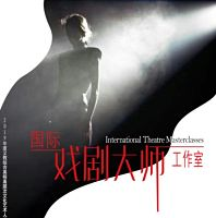 International Theater Masterclass, Shanghai